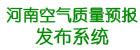 河南空气质量预报 发布系统
