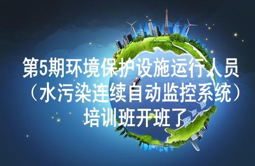 豫环协〔2020〕20号-关于举办2020年第5期环境保护设施运行人员(水污染连续自动监控系统)培训班的通知