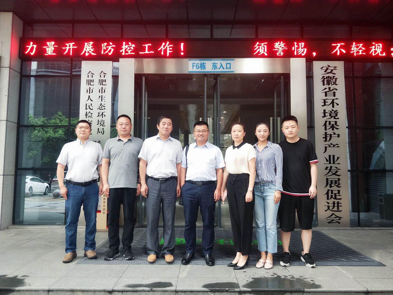 省环保雷火电竞网址于鲁冀秘书长带队赴安徽调研